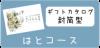 ギフトカタログ たらんと はとコース(封筒タイプ)(慶事タイプ)(システム手数料含む)