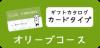 ギフトカタログ たらんと オリーブコース(カードタイプ)(慶事タイプ)(システム手数料含む)