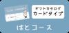 ギフトカタログ たらんと はとコース(カードタイプ)(慶事タイプ)(システム手数料含む)