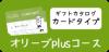 ギフトカタログ たらんと オリーブPLUSコース(カードタイプ)(慶事タイプ)(システム手数料含む)