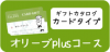 ギフトカタログ たらんと オリーブPLUSコース(カードタイプ)(弔事タイプ)(システム手数料含む)