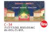 クリスマスミニカードはがき1/3サイズ C-34