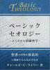 ベーシック セオロジー(Basic Theology )−よくわかる組織神学−