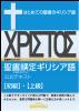 聖書検定ギリシア語公式テキスト【初級】・【上級】