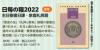 日毎の糧2022 B年 主日聖書日課・家庭礼拝暦