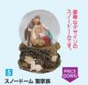 スノードーム 聖家族(送料込みの値段)59282