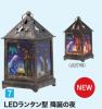 LEDランタン型 降誕の夜(送料込みの値段)