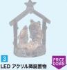 LED アクリル降誕置物(送料込みの値段)