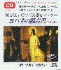 聞き流すだけで英語をマスター:ヨハネの福音書(CD)