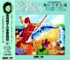 長岡輝子の聖書物語2 海にできた道