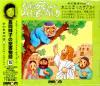 長岡輝子の聖書物語5 木にのぼったザアカイ