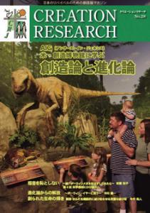 クリエーション・リサーチ誌 28号 「AiG米・創造博物館から学ぶ 創造 ...