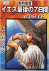 新約聖書 イエス最後の7日間(ヒズ・パッション)