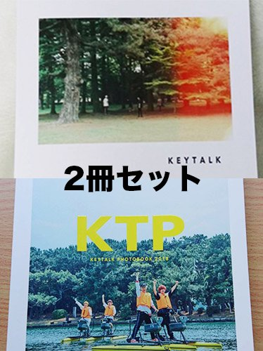 KEYTALK PHOTOBOOKセット(セット割引)<img class='new_mark_img2' src='//img.shop-pro.jp/img/new/icons1.gif' style='border:none;display:inline;margin:0px;padding:0px;width:auto;' />