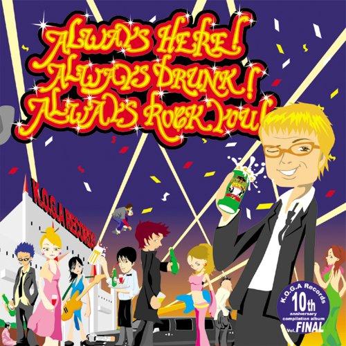 V.A.「ALWAYS HERE! ALWAYS DRUNK! ALWAYS ROCK YOU!」(CD)
