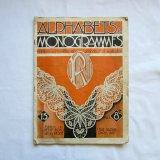 刺繍モノグラム図案雑誌