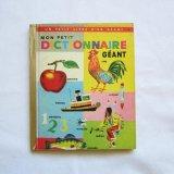 フランス語辞書1958年GEANT絵本