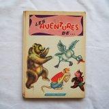 おさるとコガモの冒険LES AVENTURES DE