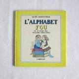 アルファベット絵本1978年L'Alphabet fou