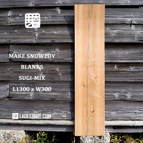 ■ 芽育雪板 ■ MAKE SNOWTOY 杉MIX Plywood Blanks / 1300 x 300 mm