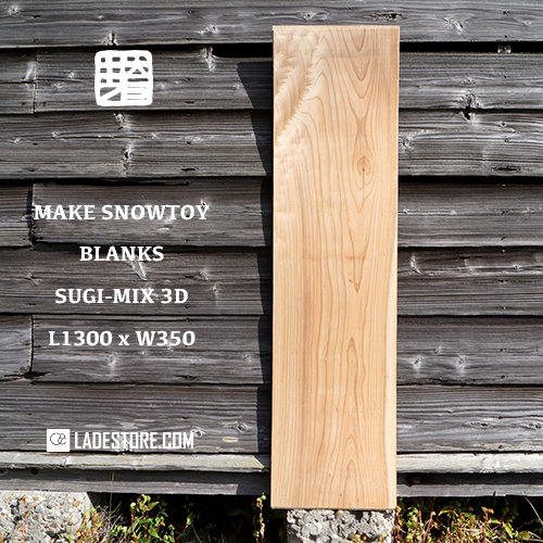 ■ 芽育雪板 ■ MAKE SNOWTOY 杉MIX 3D Plywood Blanks / 1300 x 350 mm
