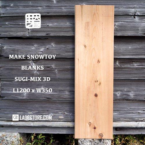 ■ 芽育雪板 ■ MAKE SNOWTOY 杉MIX 3D Plywood Blanks / 1200 x 350 mm