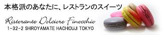 マカロン・お菓子・ギフト・犬用ケーキの通信販売、リストランテ・ドルチオーレ・フィノッキオ