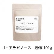 L-アラビノース粉末 100g