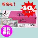 DCC(ディシーシー)