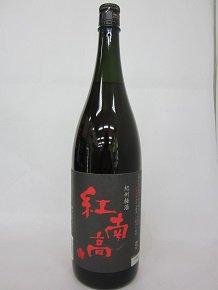 ★天満天神梅酒大会初代グランプリ梅酒!★【中野BC】紀州梅酒 紅南高 1.8L 20度