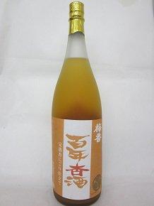 ★バランスの良い甘みと酸味とコクが人気★【明利酒類】 梅香 百年杏酒〜完熟杏にごり仕立て 1.8L 12度