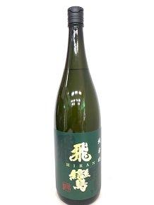 【森酒造場】飛鸞(ひらん)純米 65 1.8L 16度