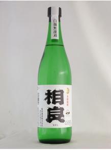 ★甘味とキレがほど良く調和★【相良酒造】相良(さがら) 720ml  25度
