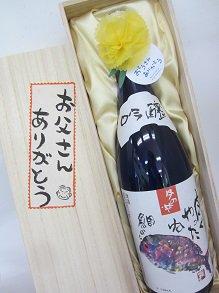 ★日本酒好きのお父さん★【2017 父の日ギフト】辛口が自慢の日本酒「月の井 鯛 1.8L 」 木箱のギフト