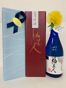 ★日本酒好きのお父さん★【2018 父の日】特別純米酒 紬美人 珠滴のギフト