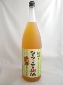 ★たっぷり梅と南国果実が爽やか!★【中野BC】紀州のシークァーサー梅酒 1,8L 12度