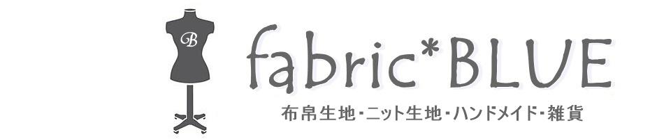 fabric*BLUE(ファブリックブルー)