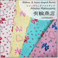 YUWA*有輪*シャーティングソフトチンツ*松山敦子4色*リボン&小花ハートプリント*Ribbon & heart-shaped florets 30's Collection