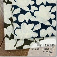 <ニット生地>ジャガード織り風ニット*シックで大人な花柄ニット*2色
