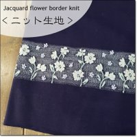 <ニット生地>Jacquard flower border knit*コットン天竺パネル*フラワージャガードボーダー