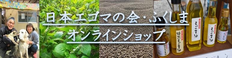 日本エゴマの会・ふくしま オンラインショップ