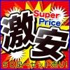 50足〜激安セット靴下(レディース)