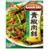 【※代引き不可・配送先本州限定】@¥150-/味の素「CookDoクックドゥ:青椒肉絲チンジャオロウスー(3-4人前)」2個セット
