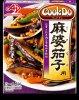 【※代引き不可・配送先本州限定】@¥150-/味の素「CookDoクックドゥ:麻婆茄子マーボチェズ(3-4人前)」2個セット