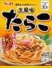 【※代引き不可・配送先本州限定】@¥170-/S&B「まぜるだけのスパゲッティソース(たらこ)」2個セット