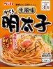 【※代引き不可・配送先本州限定】@¥170-/S&B「まぜるだけのスパゲッティソース(からし明太子)」2個セット