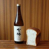 【3・4月限定】Pain de Sake 〜日本酒食パン〜