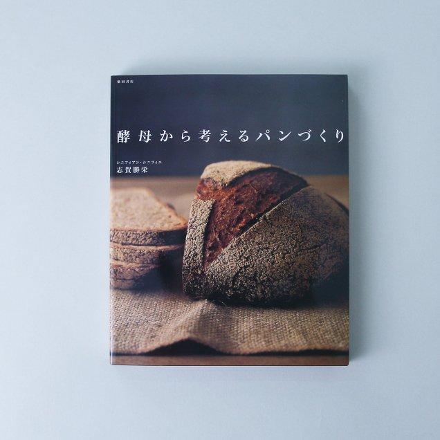 酵母から考えるパン作り