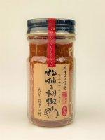 粒柚子胡椒 赤  60g