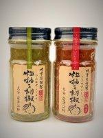 粒柚子胡椒 青赤2本セット